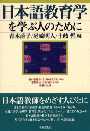 日本語教育学を学ぶ人のために /...