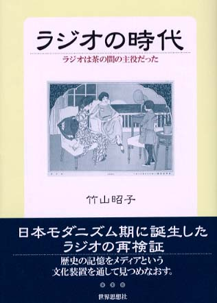 ラジオの時代 / 竹山 昭子【著】...