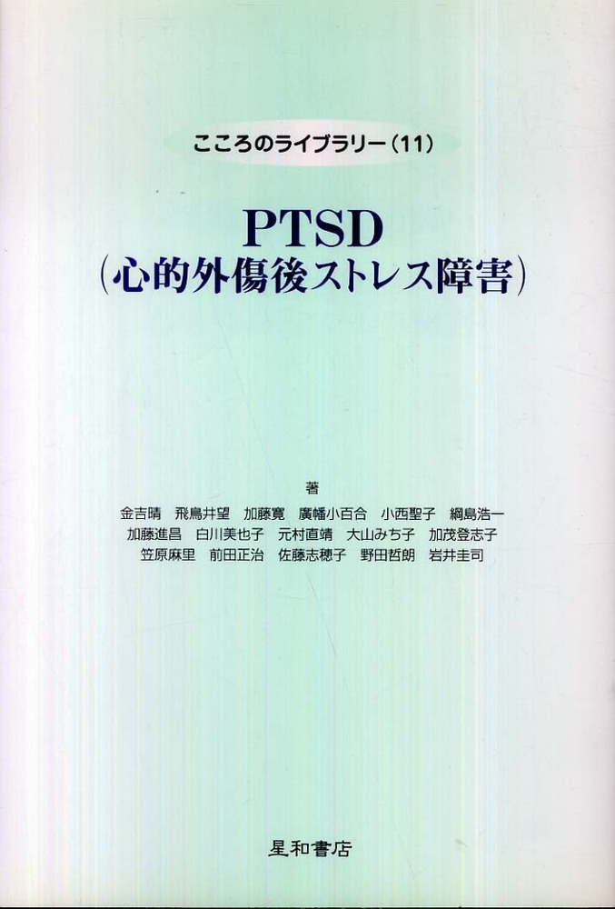 診断 ptsd