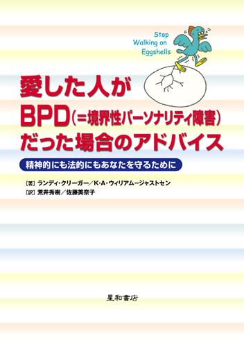 愛した人がBPD(=境界性 ...