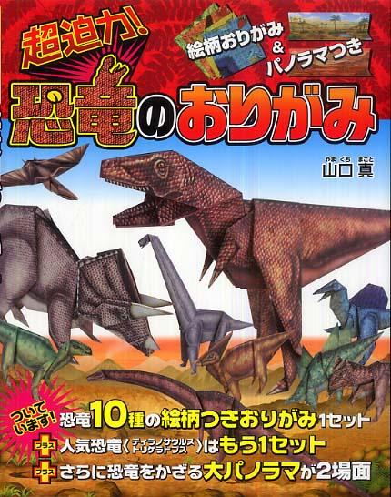 ハート 折り紙:折り紙 恐竜 トリケラトプス 折り方-kinokuniya.co.jp