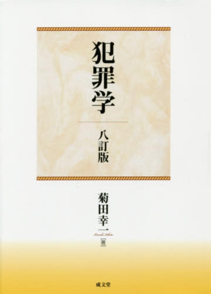 犯罪学 / 菊田 幸一【著】 - 紀...