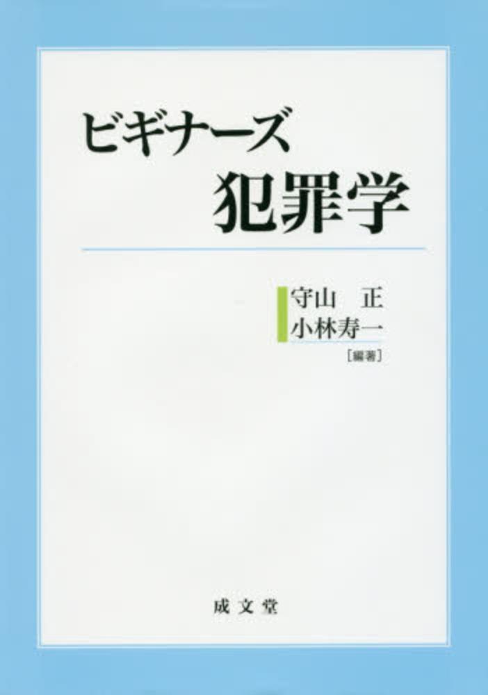 ビギナ-ズ犯罪学 / 守山 正/小...