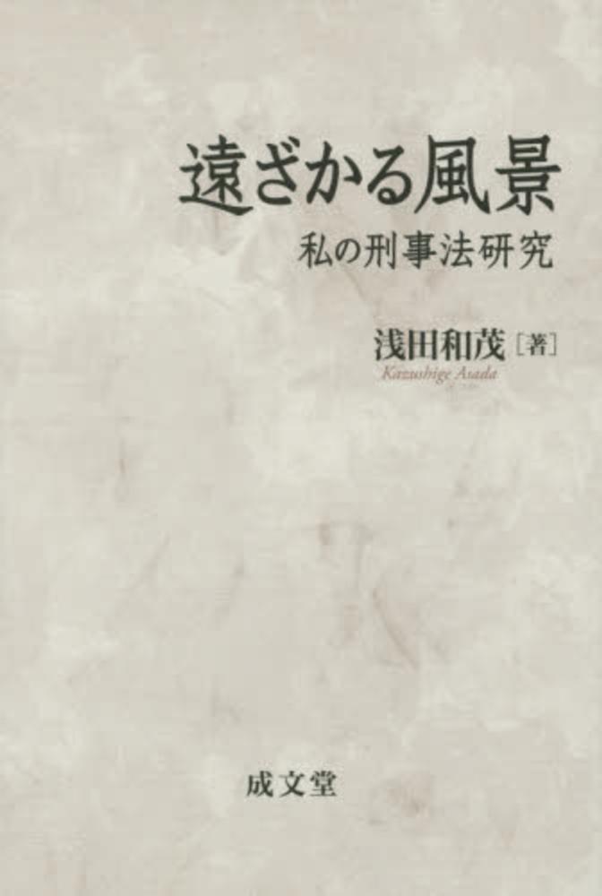 遠ざかる風景 / 浅田 和茂【著】...