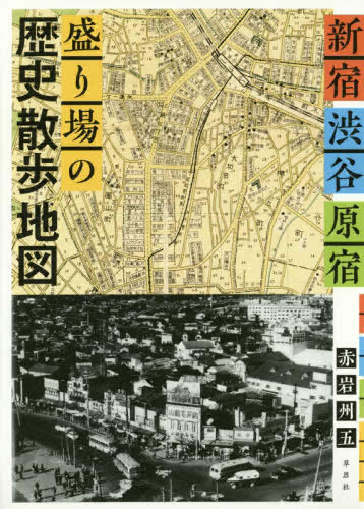 盛り場の歴史地図散歩