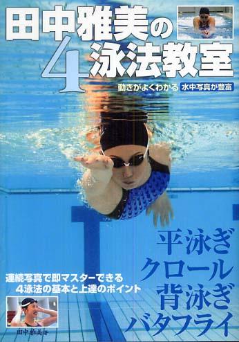 田中雅美の4泳法教室―動きがよくわかる 水中写真... 田中雅美の4泳法教室 / 田中 雅美【著