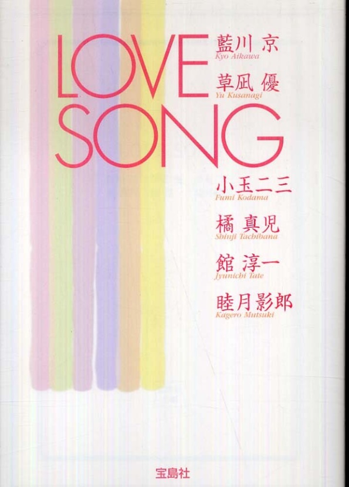 LOVE SONG / 藍川 京/草凪 優/小...