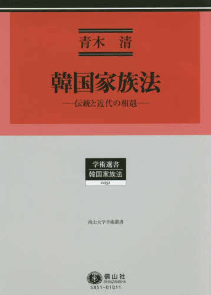 韓国家族法 / 青木 清【著】 - ...