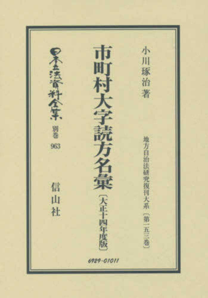 市町村大字読方名彙 / 小川 琢治...