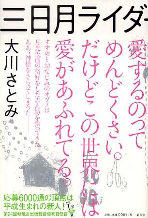 三日月ライダ- / 大川 さとみ【...