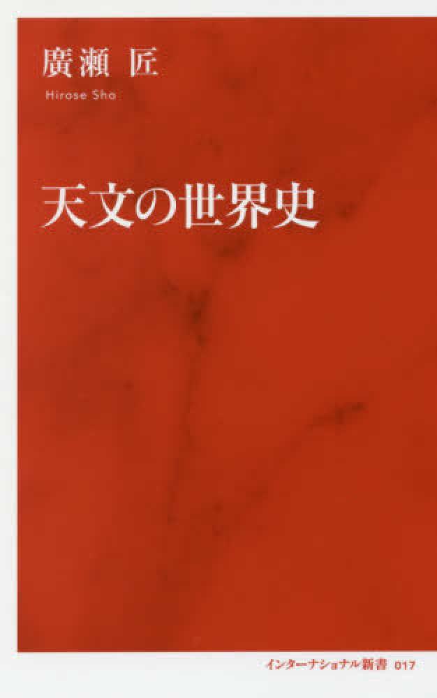 天文の世界史 / 廣瀬 匠【著】 -...
