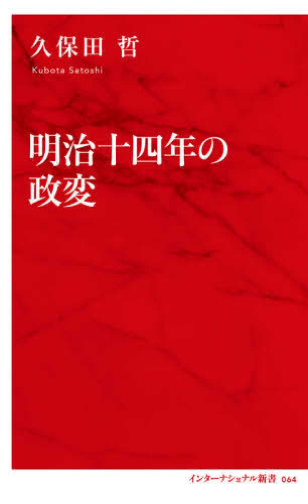 明治十四年の政変 / 久保田 哲【著】 - 紀伊國屋書店ウェブストア ...