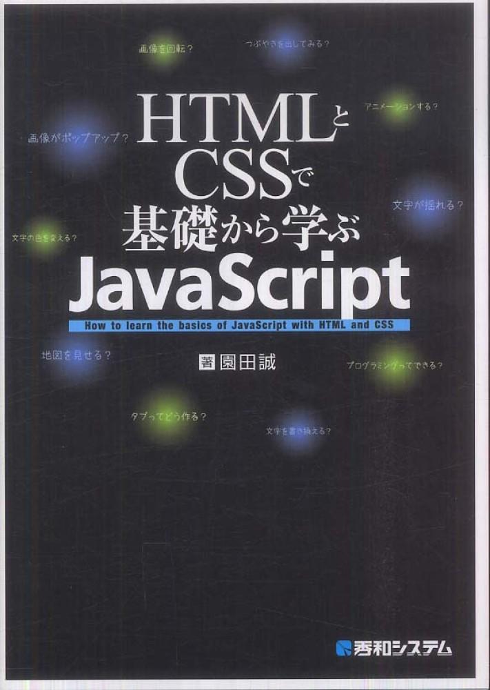 HTMLとCSSで基礎から学ぶJavaScript 園田 誠 著