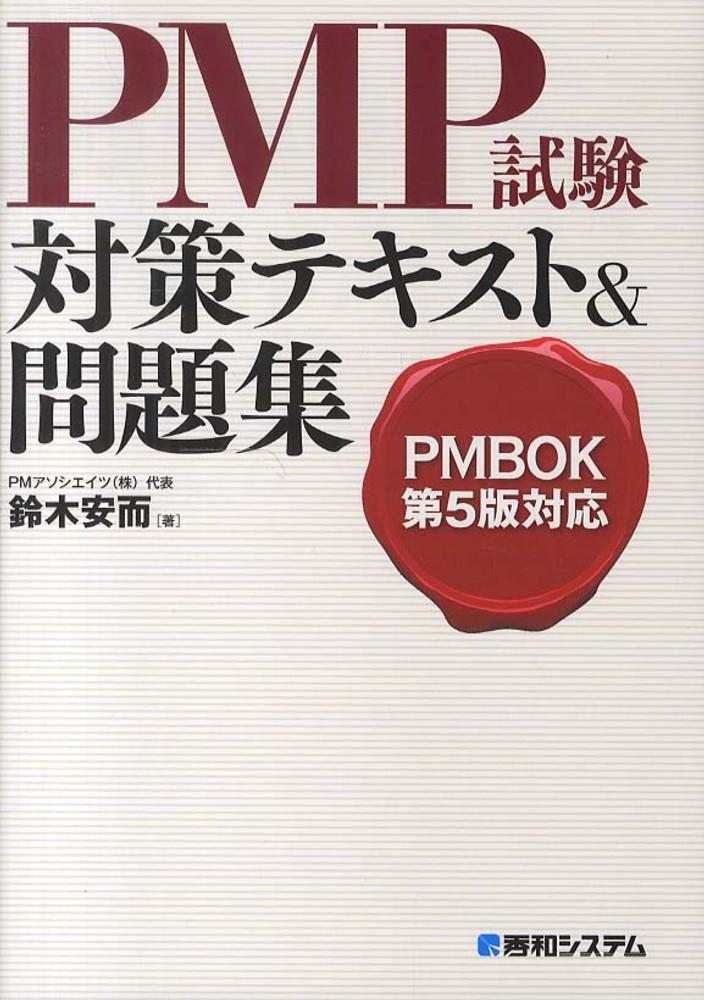 pmp 試験 本