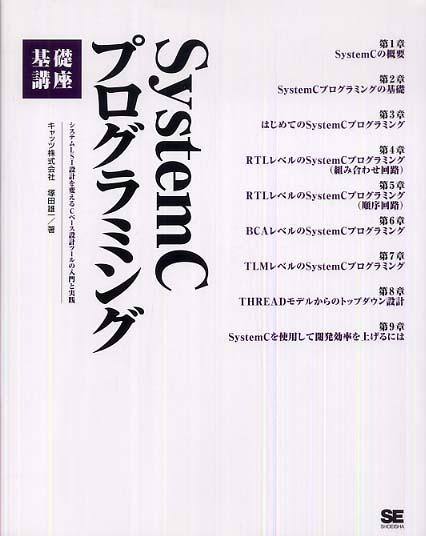 SystemCプログラミング基礎講座―システムL... 個数: SystemCプログラミング基礎