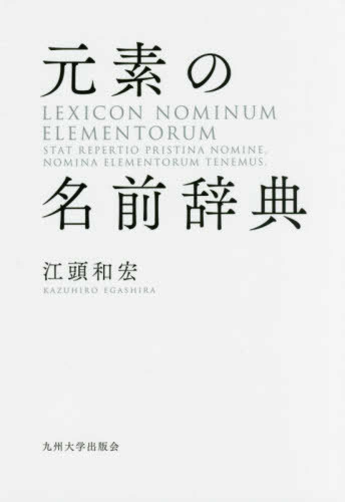 元素の名前辞典 / 江頭 和宏【著】 - 紀伊國屋書店ウェブストア ...
