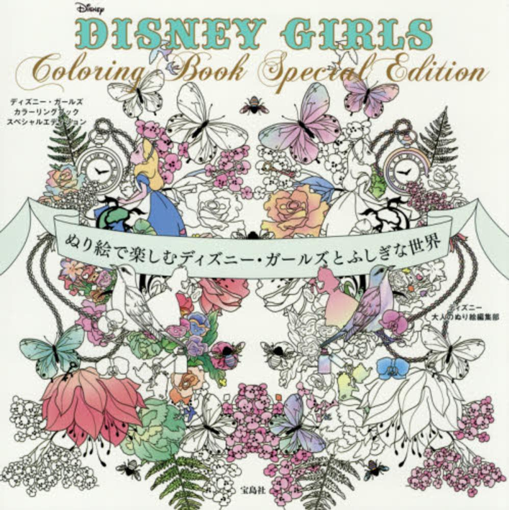disney girls coloring book special