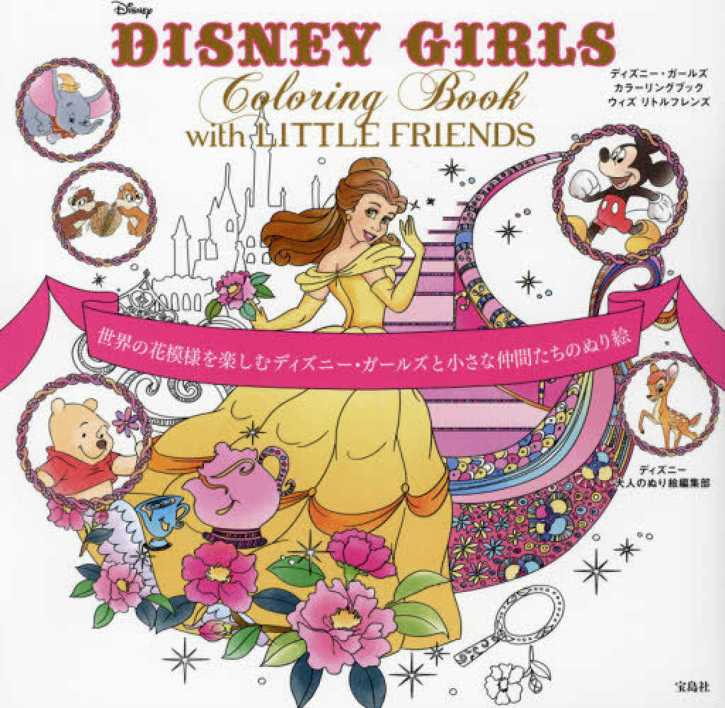 disney girls coloring book with