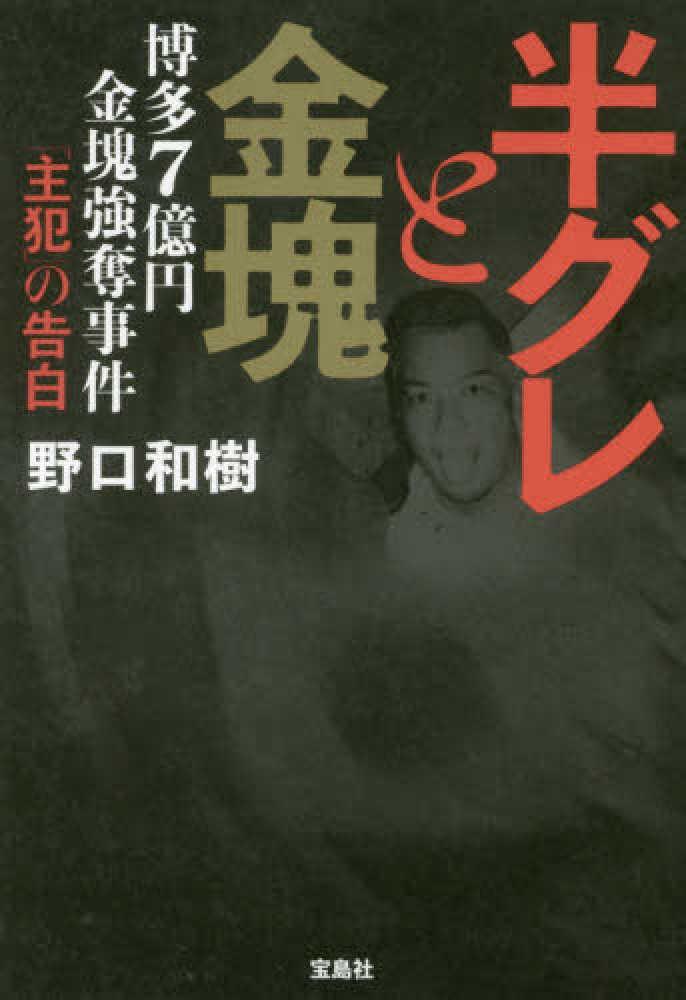 半 グレ 名古屋 【名古屋】札束で女性の顔たたく…「半グレ」リーダー逮捕。ってニュース記事があ