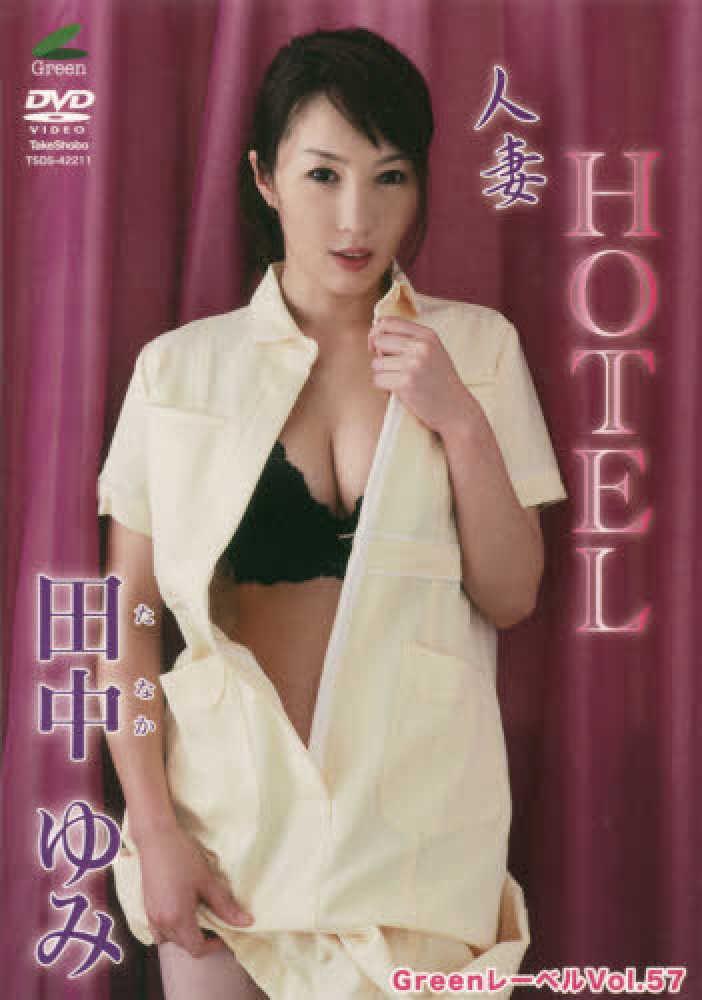 DVD>田中ゆみ:HOTEL / 田中ゆ...