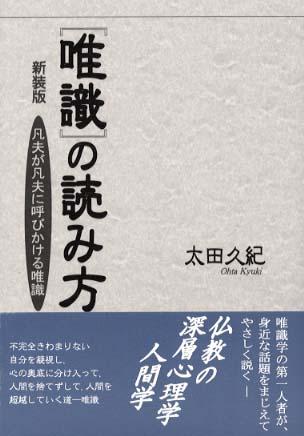 唯識の読み方 / 太田 久紀【著】 - 紀伊國屋書店ウェブストア ...