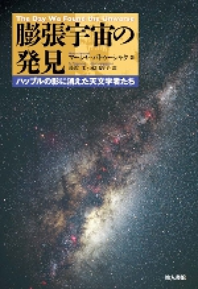 膨張宇宙の発見 / バトゥーシャ...