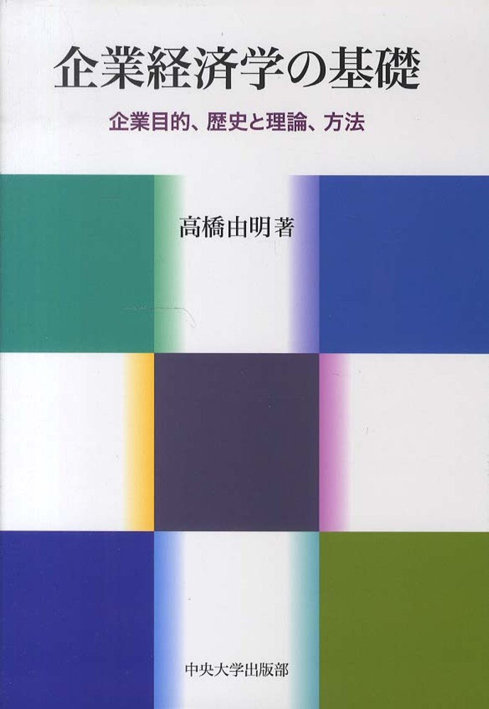 企業経済学の基礎 / 高橋 由明【...