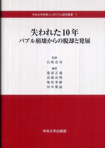 失われた10年 / 石崎 忠司【監修...