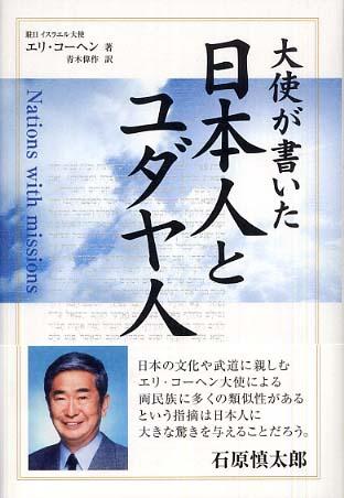 大使が書いた日本人とユダヤ人 /...