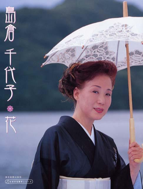 島倉千代子の画像 p1_33