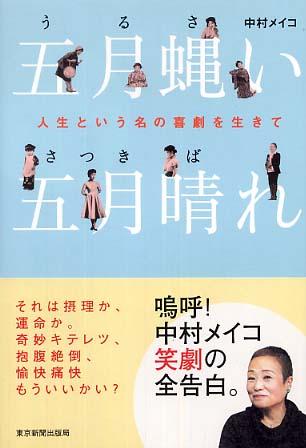 五月蝿い五月晴れ / 中村 メイコ【著】 - 紀伊國屋書店ウェブストア ...