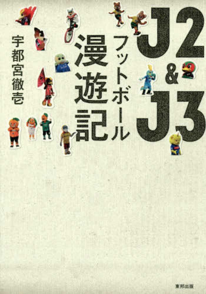 J2&J3フットボ-ル漫遊記 / 宇...