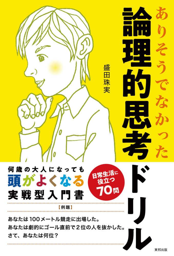 論理的思考ドリル / 盛田 珠実【...