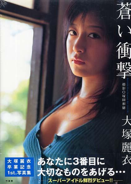 おおつか麗衣の画像 p1_12
