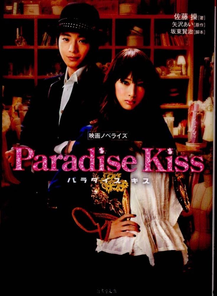 キス パラダイス