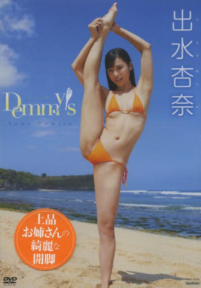 DVD>出水杏奈:Demmys / 出水杏...