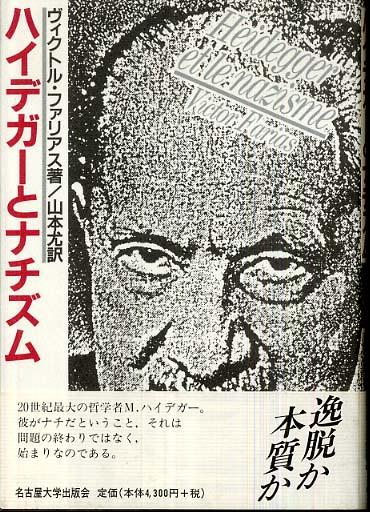 ハイデガ-とナチズム / ファリ...