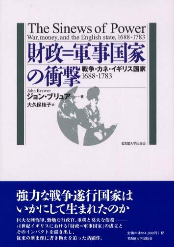 財政=軍事国家の衝撃 / ブリュア,ジョン【著】〈Brewer ...