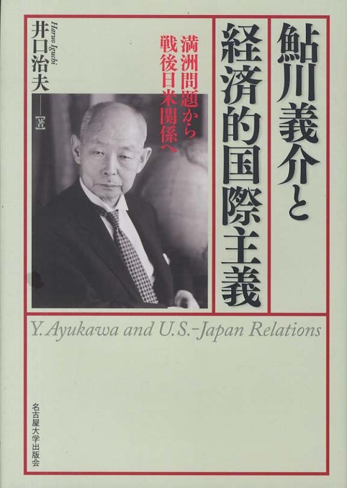 鮎川義介と経済的国際主義 / 井...