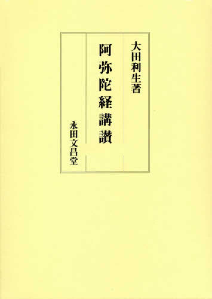 阿弥陀経講讃 / 大田利生 著 - ...