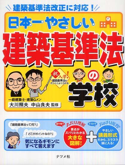日本一やさしい建築基準法の学校...