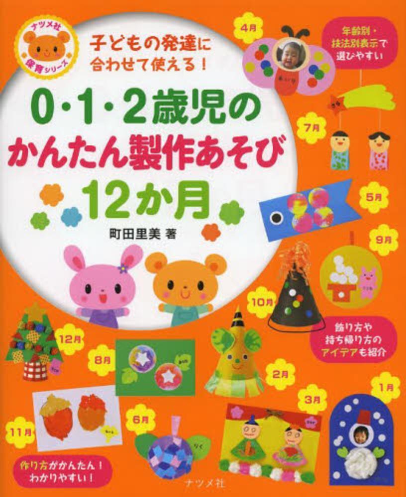すべての折り紙 折り紙 2歳 : 0・1・2歳児のかんたん製作 ...