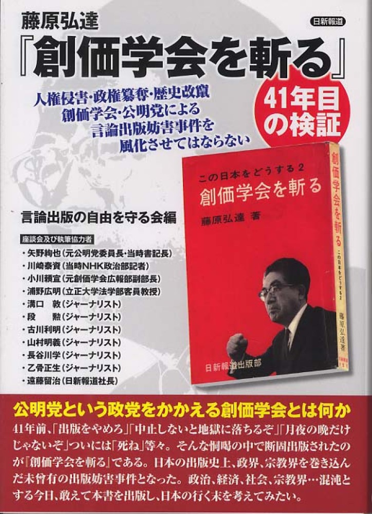 藤原弘達『創価学会を斬る』41年...
