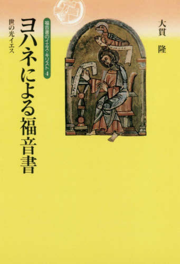 OD版 ヨハネによる福音書 世の光...