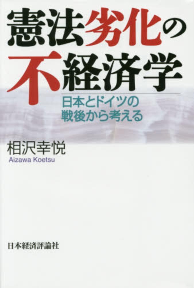 憲法劣化の不経済学 / 相沢 幸悦...
