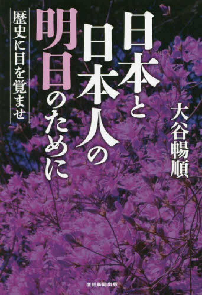 日本と日本人の明日のために / 大谷 暢順【著】 - 紀伊國屋書店ウェブ ...