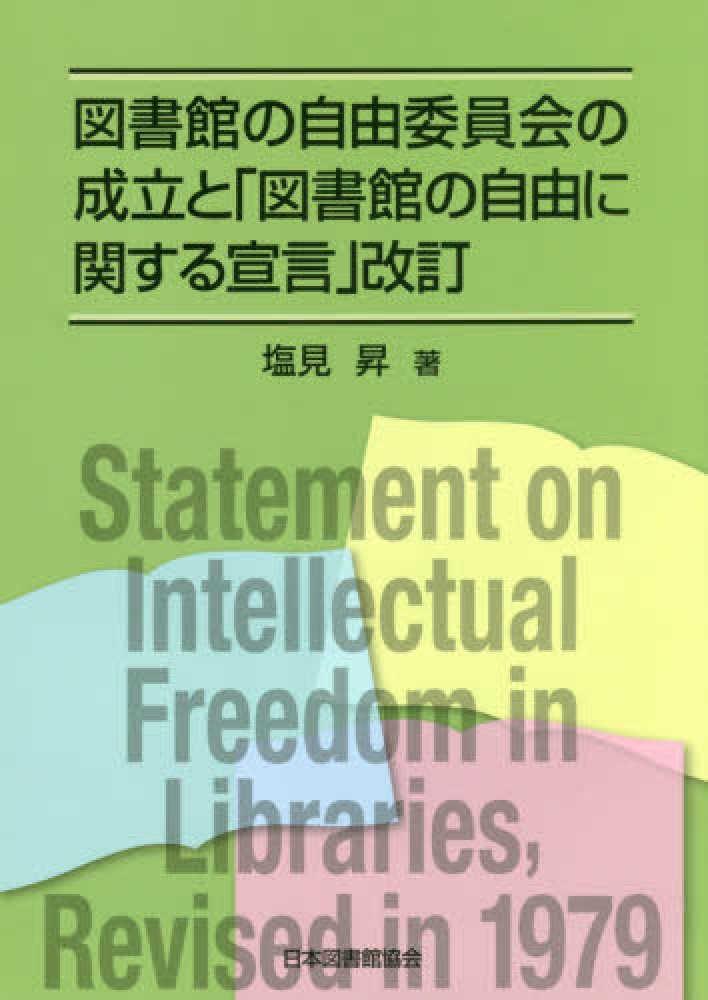 図書館の自由に関する宣言