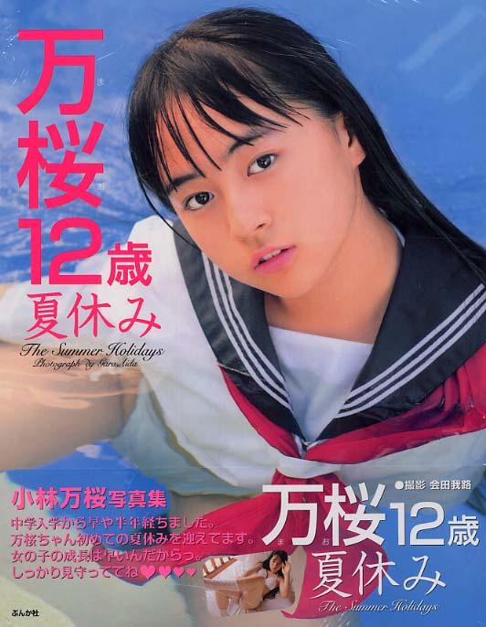 マガジンの小林万桜さん