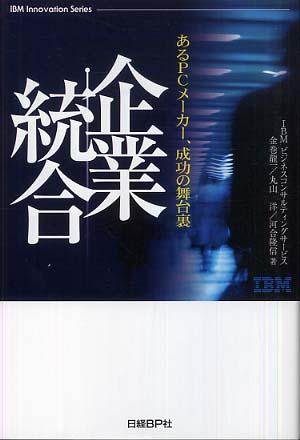 【日本IBM】インタビュー - グローバル・ビジネス …