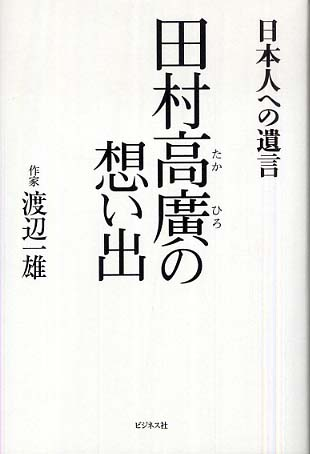 田村高廣の画像 p1_4